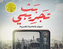 Live Demo (Book Cover)