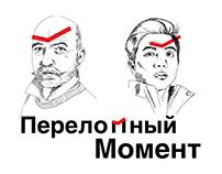 TEDx Almaty, Переломный момент