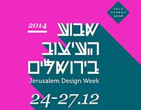 שבוע העיצוב בירושלים 2014