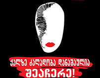 Georgian Women's Movement