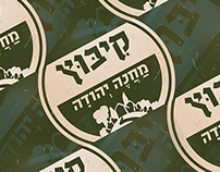 Kibotz Mahne Yehuda - Branding