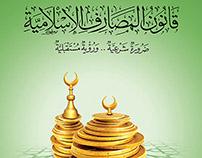 قانون المصارف الإسلامية | محمد وفيق زين العابدين