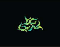 Arabic typography | Vol .2