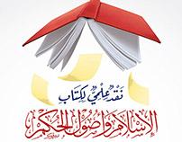 نقد علمي لكتاب الإسلام وأصول الحكم | الطاهر بن عاشور