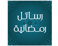 Ramadan Massage App
