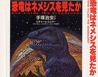 集英社のブックカバーイラストレーション
