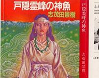 志茂田景樹・著のブックカバーイラストレーション