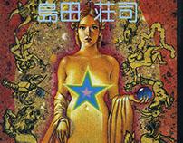 島田荘司・著のブックカバーイラストレーション