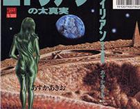 飛鳥昭雄・著のブックカバーイラストレーション