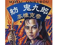 高橋克彦・著のブックカバーイラストレーション