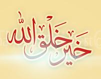 خير خلق الله  ﷺ