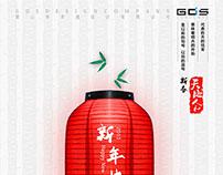 中国的春节