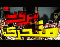 Beirut Animated Vol. 2 opener