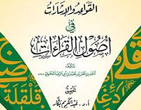 القواعد والإشارات في أصول القراءات | د. عبد الكريم بكار