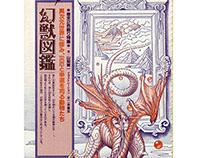 「幻獣図鑑」月刊ムー 学習研究社1989年12月号No.109