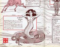 ムー謎シリーズ3「世界の神々と神話の謎」GAKKEN MOOK 学習研究社1996年5月5日