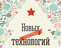 Новогодняя открытка компании занятой импортозамещением