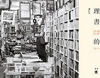书店的理想,理想的书店