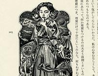 澁澤龍彦・著「東西不思議物語」1975年76年毎日新聞の挿絵