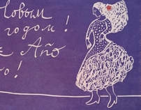 Flamenco New Year postcard