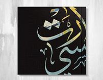 Al Asmakh Art Atelier Album (Pitch)