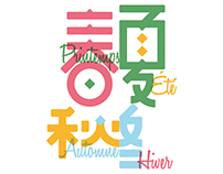 Four Seasons | Chinese characters design