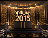 New Year Ident