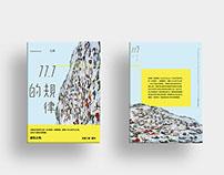 北緯77.7度的規律 書籍封面設計練習