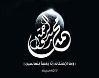 Prophet Mohammed PBUH | النبي محمد ﷺ