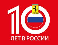 "Logo ""Ferrari, 10 years in Russia"""