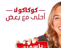 Coca Cola - Ramadan Print Ad Campaign كوكاكولا احلى مع