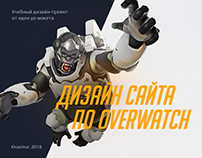 Site design concept for guides on game Overwatch