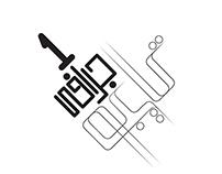Arabic Typography  #1