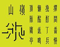 建竹 // Chinese typography