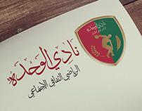 Develop the Alwheda club logo