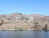 Lake Ashi - 芦ノ湖