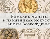 """Контент на """"Римские императоры в эпоху Возрождения"""""""