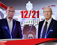 Tunisian Presidential Election 2014