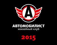 ХК «Автомобилист» 2015
