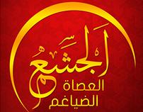 Algasham app - تطبيق قبيلة الجشعم