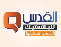 Al Quds for plastic