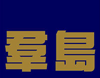 Archipelago 羣島 Logotype