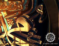 Muhammad (PBUH) 3D ArtWork