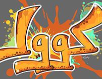 """cool"" arabic grafitti"