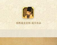 韩熙载夜宴图-故宫出品 The Night Revels of Han Xizai