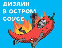 Design in spicy sauce