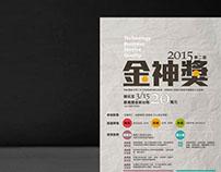 金神獎Poster