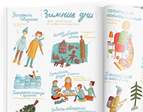 Разворот в журнал / winter illustration in the magazine