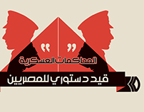 قيد دستورى للمصريين