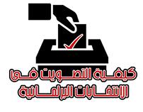 كيفية التصويت فى الانتخابات البرلمانية